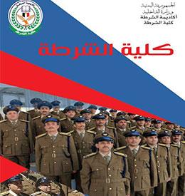 خزان الإيمان مستمر وزارة الداخلية كلية الشرطة Comertinsaat Com